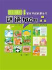 谜语100则(宝宝早教启蒙全书)