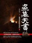 苗君儒考古探险系列7盗墓天书[精品]