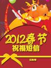 2012春节祝福短信