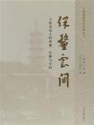 保釐云间——上海历史上的神祇、信仰与空间