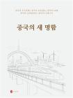 中国新名片(韩文)