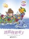 香橼梦幻童话馆——透明怪兽来了(全彩)