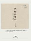 思维的法则:毛泽东矛盾论如是读(经典悦读丛书)