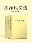 江泽民文选(全三卷)