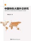 中国特色大国外交研究
