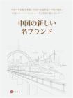 中国新名片(日文)