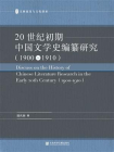 20世纪初期中国文学史编纂研究(1900~1910)