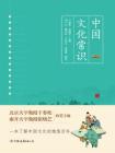 中国文化常识:一本了解中国文化的微型百科[精品]