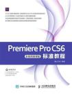 Premiere Pro CS6标准教程(全视频微课版)