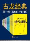 古龙经典·第一辑(全十七册)