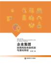 企业集团信用风险传染机制与演化特征