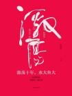 激蕩十年,水大魚大:中國企業2008—2018[精品]