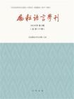励耘语言学刊(2020年第2辑)