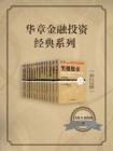 華章金融投資經典系列(共22冊)