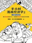 半小时漫画经济学2:金融危机篇[精品]