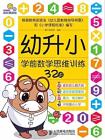 幼升小学前数学思维训练32讲[精品]
