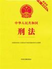 中华人民共和国刑法:最新版附配套规定(2013)[精品]
