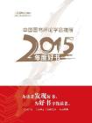 中国图书评论特刊:中国图书评论学会推荐2015年度好书