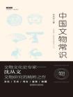 中国文物常识(不鄙文丛)[精品]