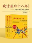 晚清最后十八年:从甲午战争到辛亥革命(全四册)