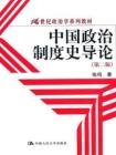 中国政治制度史导论第2版