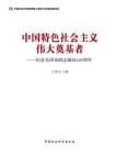 中国特色社会主义伟大奠基者:纪念毛泽东同志诞辰120周年