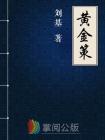 黄金策-明-刘基