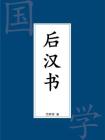 后汉书-范晔[精品]