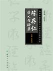 海派中医内科丁甘仁流派系列丛书:陈存仁学术经验集