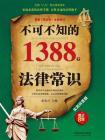 不可不知的1388个法律常识:实用问答版(增订8版)