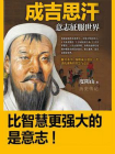 成吉思汗:意志征服世界[精品]