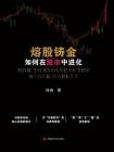 熔股铸金:如何在股市中进化