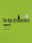 The Age of Innnocence纯真年代(英文原版)