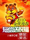 2010金虎迎春短信送祝福