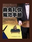 商务礼仪规范手册
