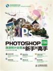 Photoshop CS6旅游照片处理从新手到高手