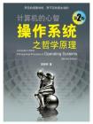 操作系统之哲学原理(第2版)
