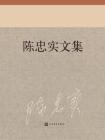 陈忠实文集(全十册)