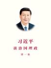 习近平谈治国理政(第一卷简体中文版)