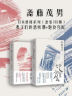 日本世相系列(套装共2册):妻子们的思秋期+饱食穷民