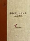 国际共产主义者同盟文献(2)