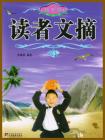 读者文摘(学生钻石版)