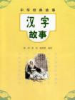 汉字故事--中华经典故事
