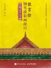 故宫绘:钢笔淡彩画故宫古韵之美20例