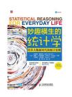 妙趣横生的统计学——培养大数据时代的统计思维(第四版)