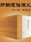 历朝通俗演义(大全集共11册)
