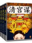 清宮謀(全3冊)-蓮靜竹衣