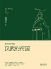 易中天中华史:汉武的帝国(升级版)[精品]