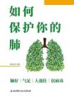 如何保护你的肺