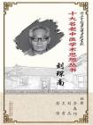 山东中医药高等专科学校十大名老中医学术思想丛书·刘琛南